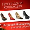 Интернет Магазин Обуви Под Каблуком