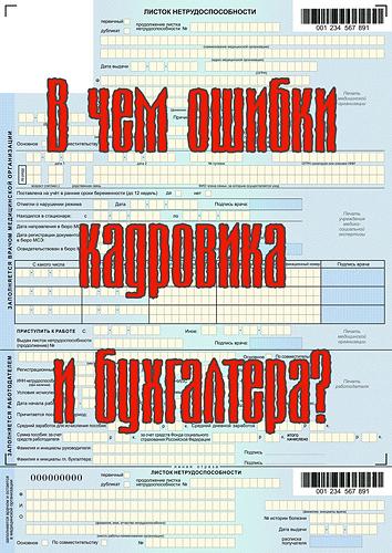 новая форма оплаты больничных листов: