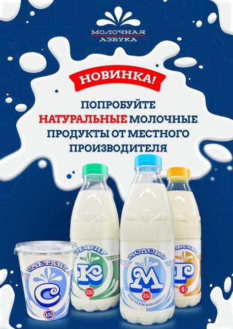 Натуральная продукция из Барабинска