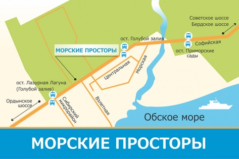 Добраться до ДНТСН «Морские просторы» можно как по Бердскому шоссе через плотину ГЭС, так и по Советскому шоссе