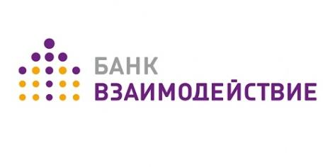 Банк «Взаимодействие»: 12 % годовых — предпринимателям!