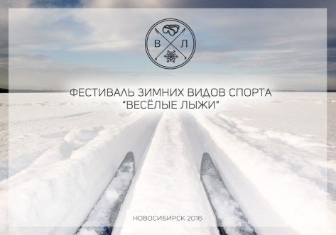 Вставай на «Веселые лыжи»