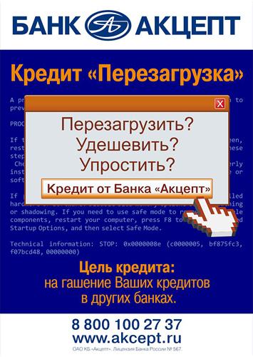Кредиты в банке «Акцепт»