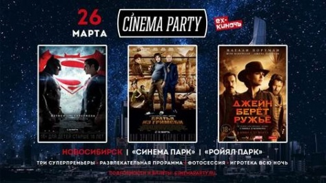 Cinema Party 26 марта c Бэтменом — в «Синема парк» в ТЦ «Ройял Парк»!