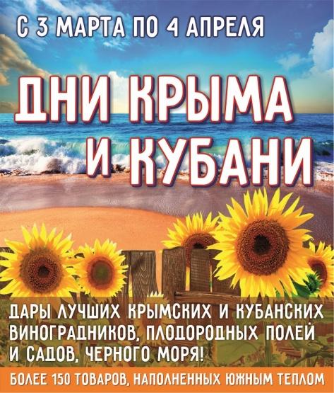 Дни Крыма и Кубани в Новосибирске: куда идти пробовать деликатесы
