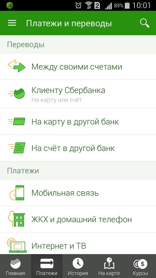 приложение сбербанк онлайн для Windows 8 - фото 7