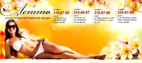 Только до 30 апреля распродажа абонементов для похудения и борьбы с целлюлитом!