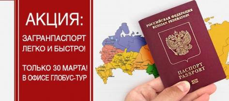 Загранпаспорт выдают в «Глобус-туре»
