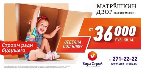 Квартира с отделкой под ключ — от 36000 рублей за кв. м