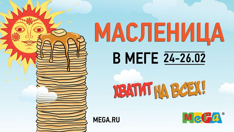 Масленичная неделя начинается в РФ сегодня, 20февраля