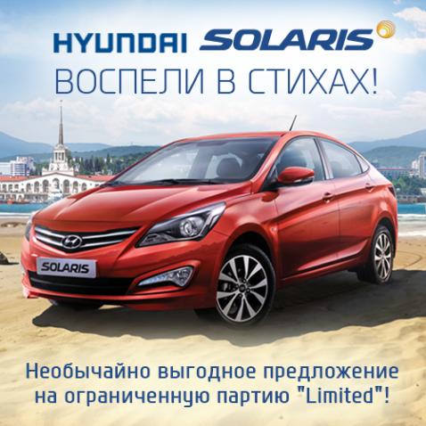 Hyundai Solaris ������� � ������