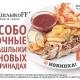 «ШашлыкoFF»: сочные шашлыки со скидкой 30%