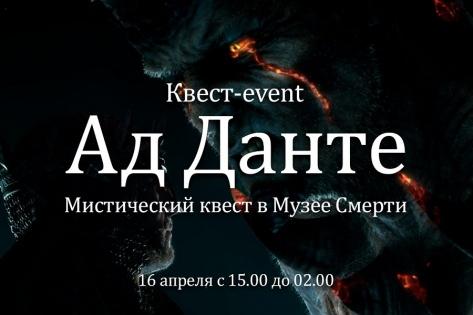 Мистическое «путешествие в ад» предлагается жителям Новосибирска