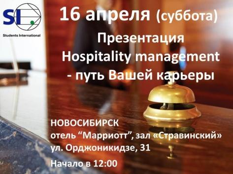 Вся правда о гостиничном менеджменте