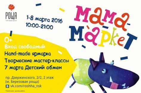 В честь 8 Марта для мам пройдет hand-made-ярмарка и бесплатные мастер-классы