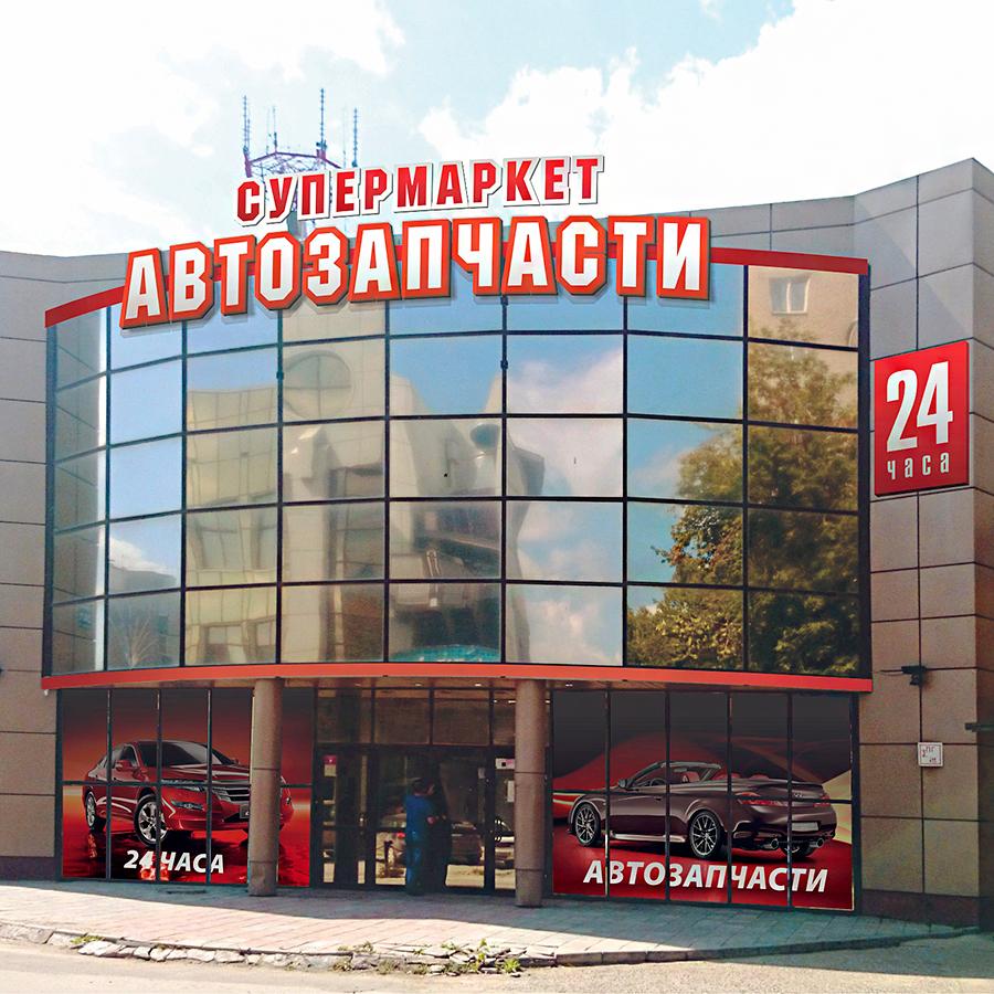 гипермаркет автозапчастей