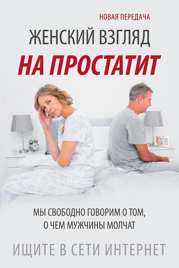 ya-za-prostatu