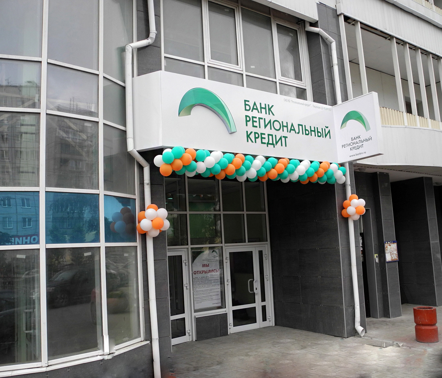 Банк региональный кредит в новосибирске