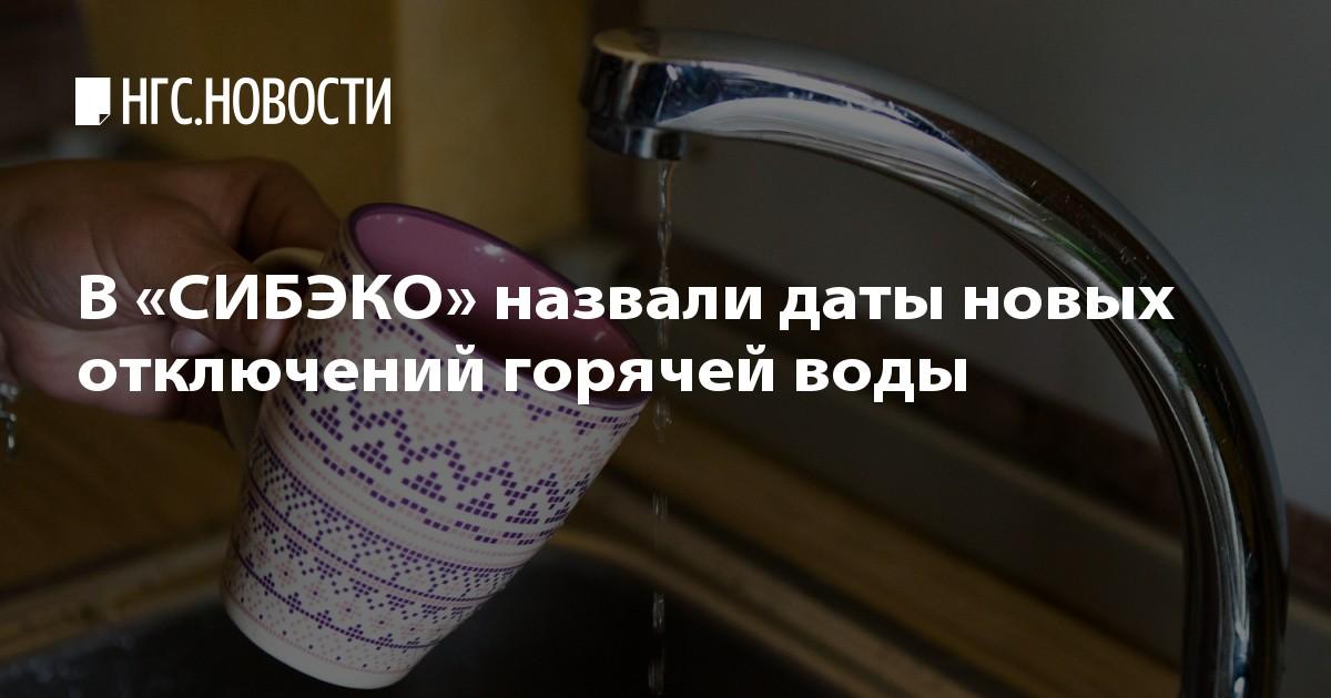 Когда дадут горячую воду в кировском районе 2018 новосибирск