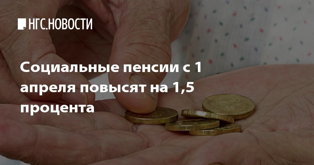 Кому повышают пенсию с 1 апреля 2018 и на сколько
