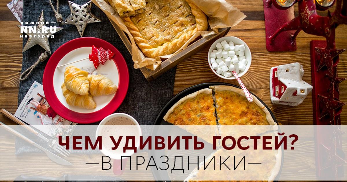 Чем удивить гостей на дне рождения рецепты