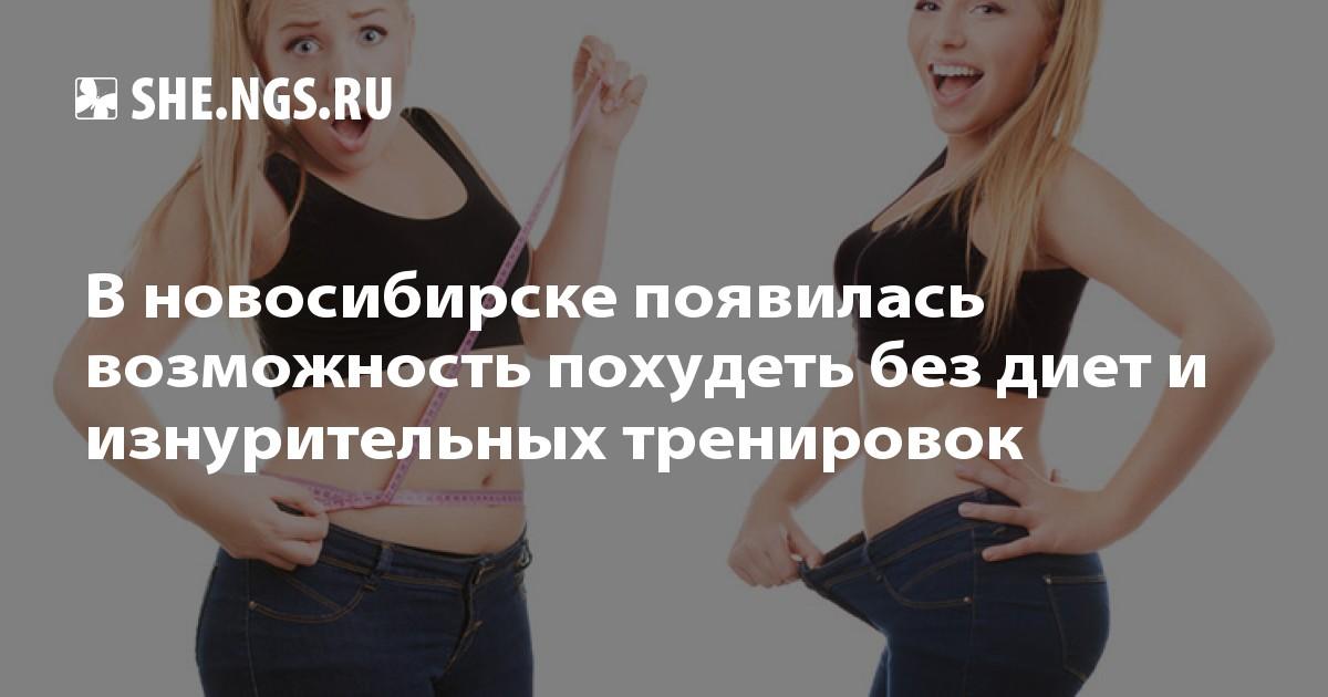 Как легко похудеть без диет и упражнений