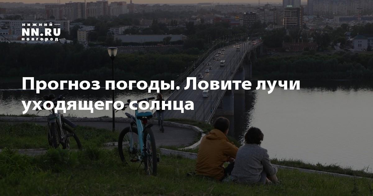 GISMETEO : Погода в Нижнем Новгороде на сегодня, завтра