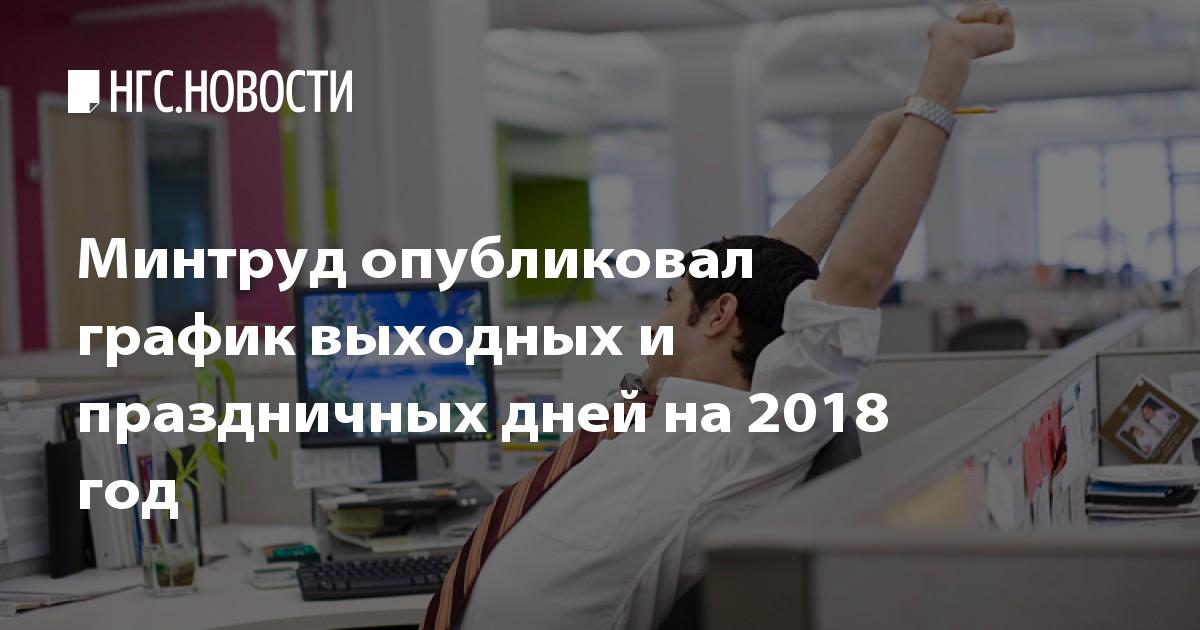 Минтруд представил график выходных и праздничных дней на 2018 год