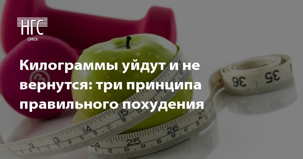 Как похудеть так чтобы килограммы не вернулись