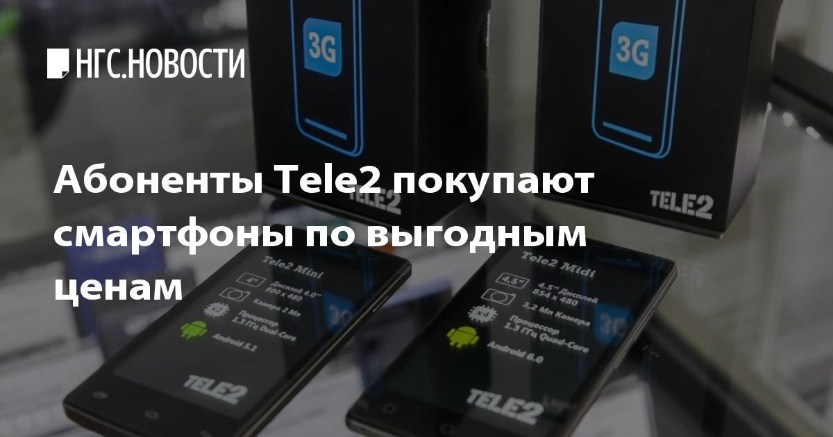 Телефон в компанию теле 2
