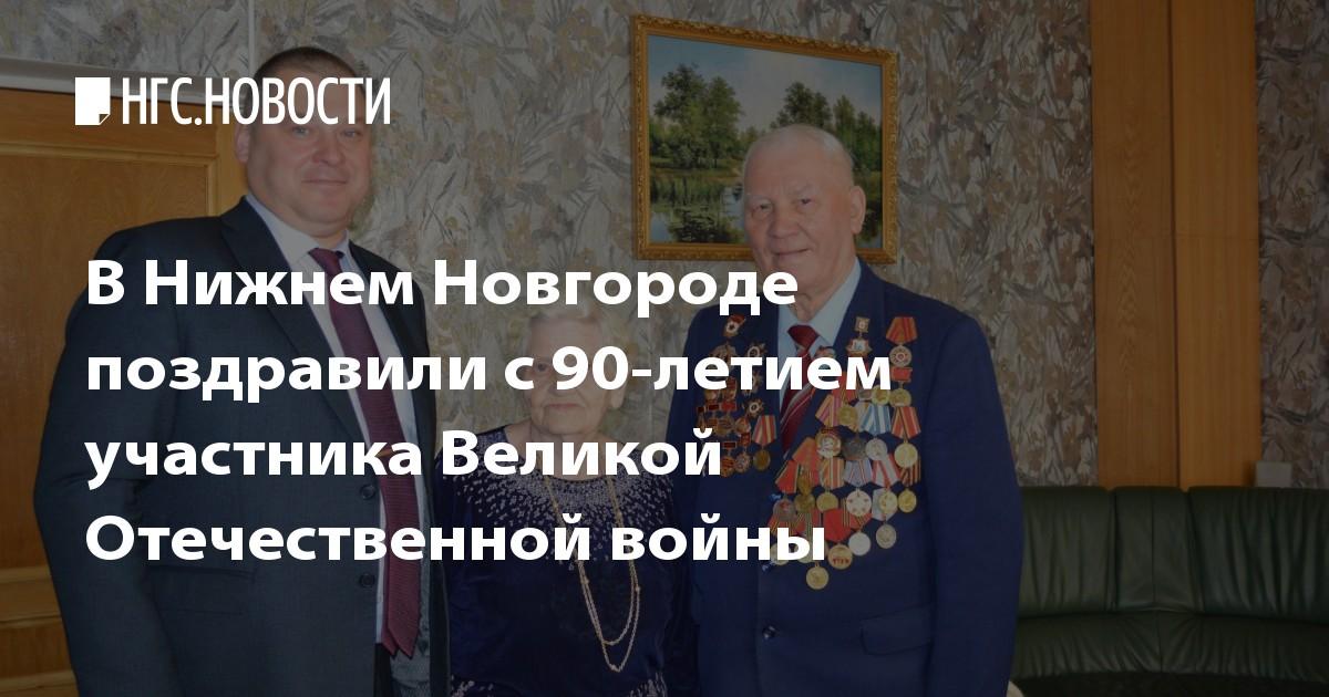 Поздравления с 90 летием ветерана войны в прозе
