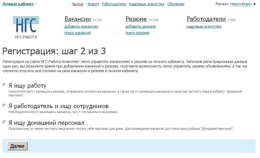 Дать объявление о работе новосибирск разместить объявление инфобанк
