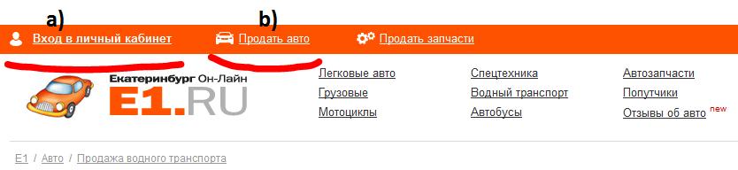 Е1 АВТО – авто в Екатеринбурге | ВКонтакте