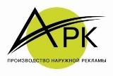 Логотип АРК производство наружной рекламы.