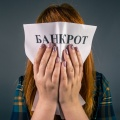Сибирячка избавилась от долгов и не лишилась ни квартиры, ни имущества