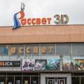 Единственный на Затулинском жилмассиве кинотеатр проработает до конца этой недели