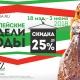 Россиянки покупают брендовую одежду со скидками на «Европейских неделях моды»