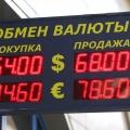 Доллар превысил планку в 66,7 рублей. Эксперты считают, что это ещё не предел