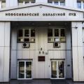 Уголовное дело рассмотрит Новосибирский областной суд