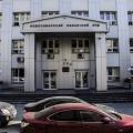 Новосибирский областной суд отменил приговор первой инстанции