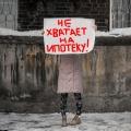 За год кредитная нагрузка на каждого работающего новосибирца выросла в среднем на 45,9 тысячи рублей