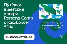 Persona Camp