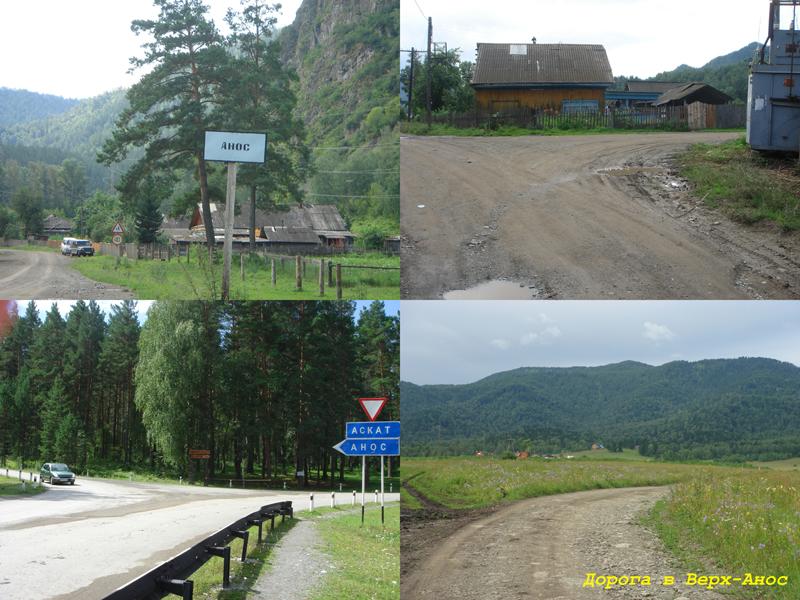 Дорога в Верх-Анос