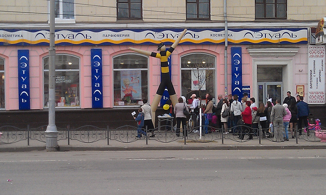 День Города. Фото:  tonkosti.ru