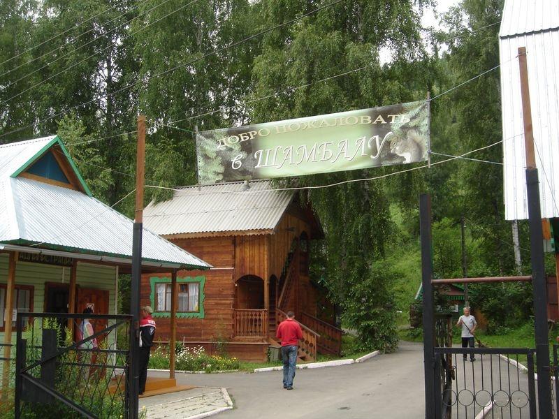Вход на базу. Фото: shambala-k.ru