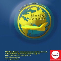 «MegaTravel» уполномоченное агентство «SUNMAR»