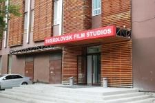 Свердловская киностудия