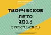 Детская площадка «Творческое лето 2018»