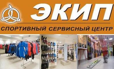 Фото: www.ekipnsk.ru