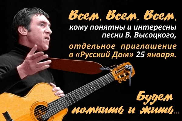 25 января 2020: День памяти В. Высоцкого!